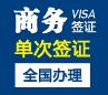 伊拉克商务签证[全国办理]+简化材料