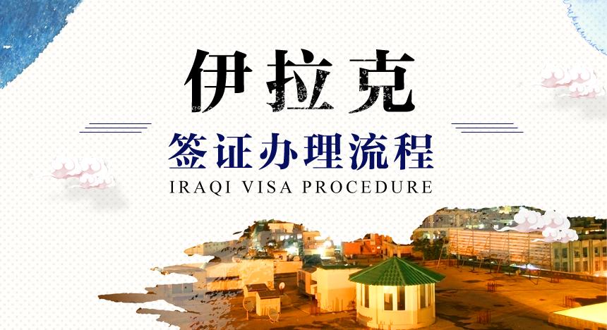 伊拉克签证办理流程