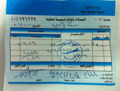 伊拉克落地签证