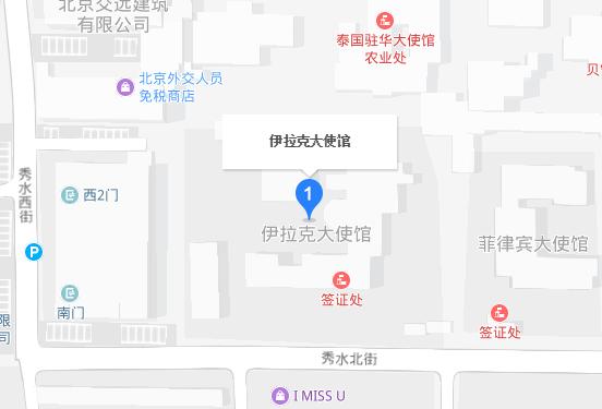 伊拉克驻北京大使馆地址